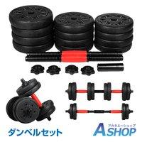 ダンベルセット 20kg バーベル 可変式 トレーニング 鉄アレイ 筋トレ スポーツ エクササイズ de072