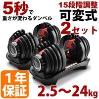 ダンベル 可変式 2個セット MRG 可変式ダンベル 2.5kg ~ 24kg アジャスタブルダンベル ウエイトトレーニング