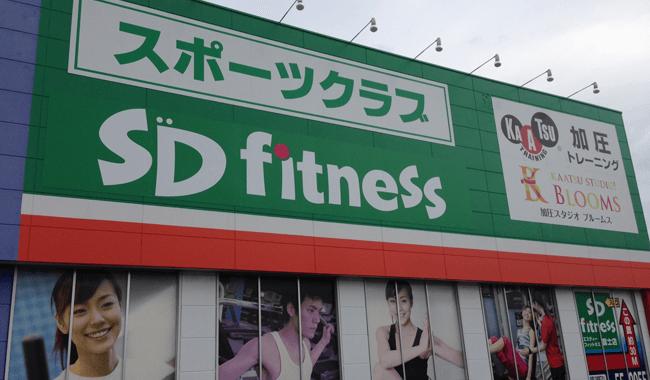 SDフィットネス富士