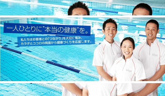 スポーツクラブ ビッグ・エス松江