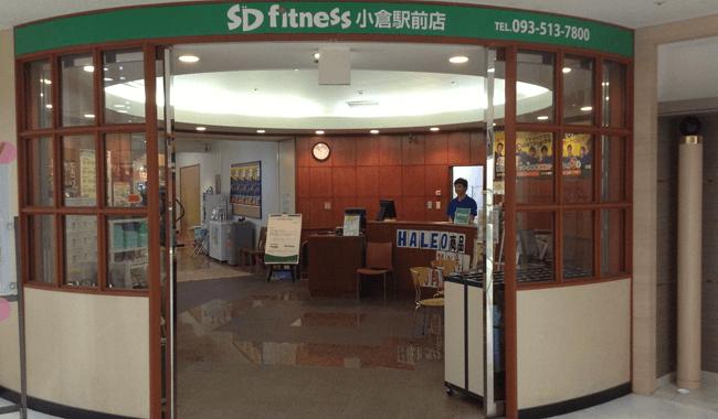 SDフィットネス小倉駅前